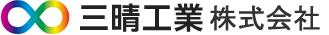 三晴工業有限会社