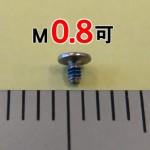 M0.8可能微細ネジプレコート加工