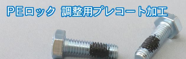 PEロック(小型ネジ用調整用緩み止め加工)